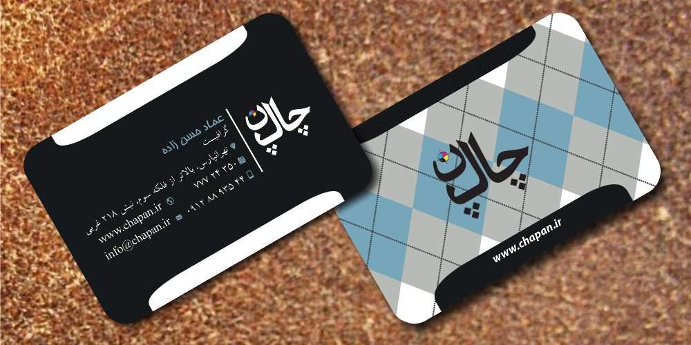 کارت ویزیت خاص