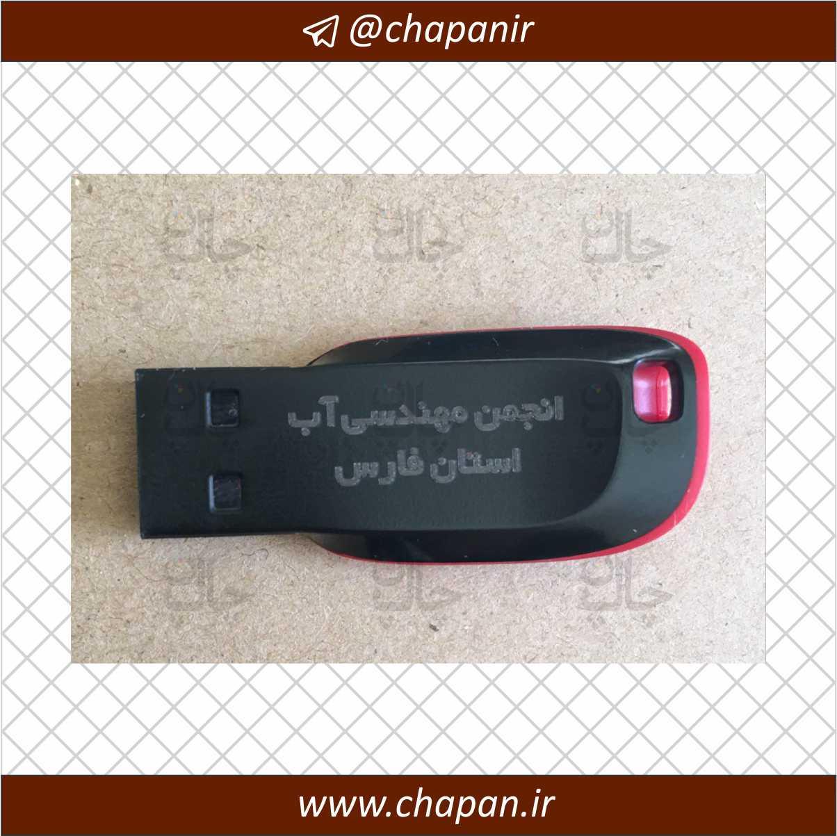 انجمن مهندسي آب استان فارس - فلش