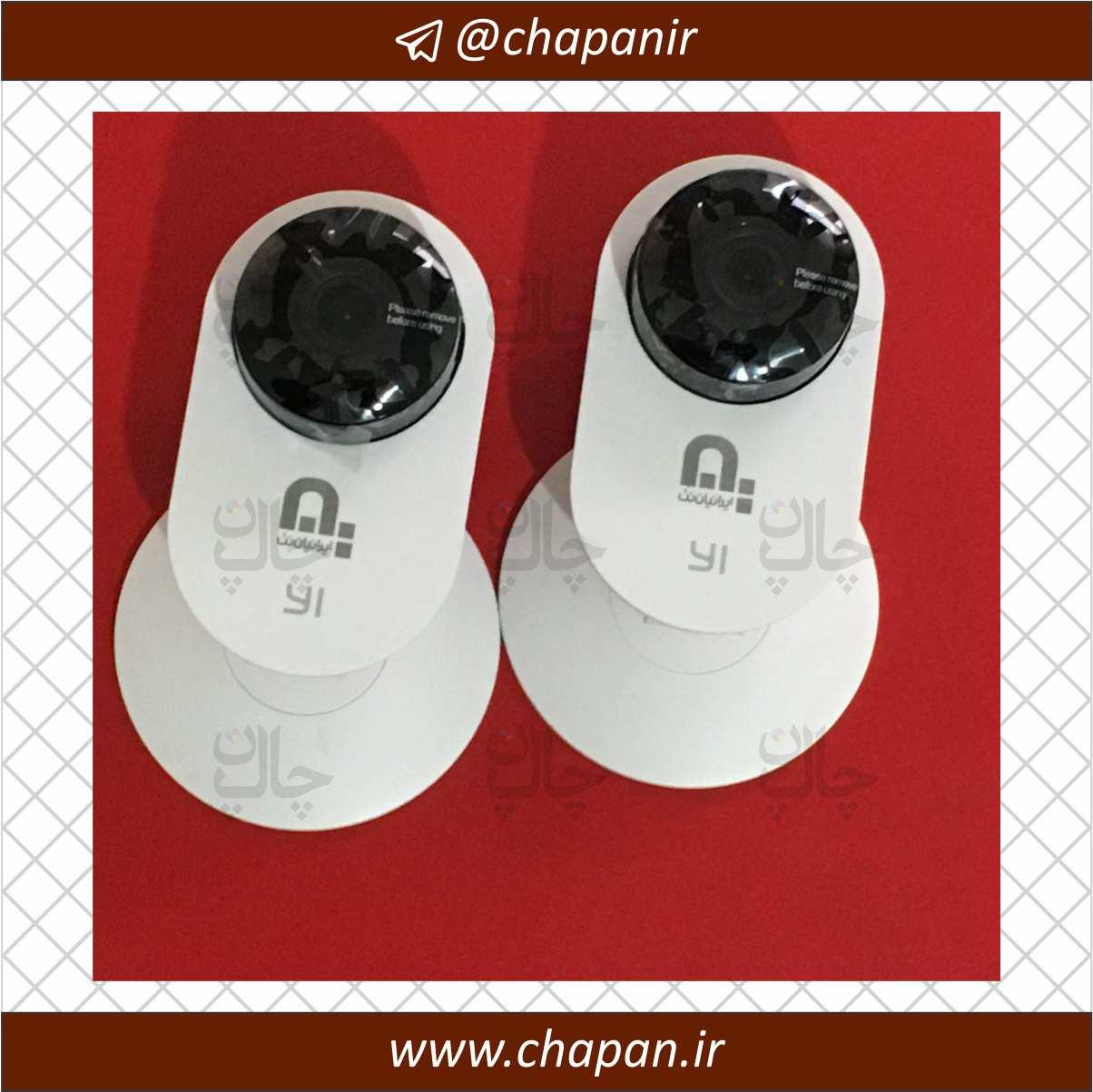 شركت ايرانيان نت اپراتور چهارم مخابراتي كشور - دوربین هوشمند خانگی