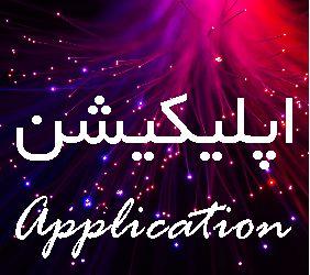 aplication