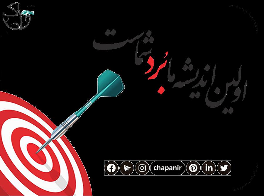 چاپان