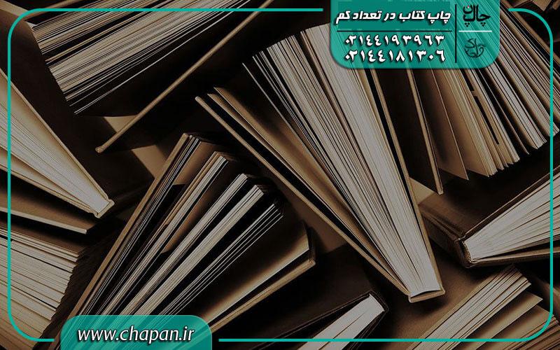 چاپ-کتاب-به-تعداد